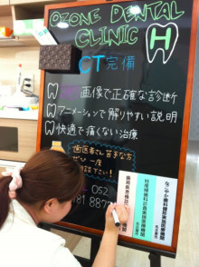 大曽根歯科アッシュ スタッフのブログ